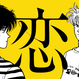 More than Friends, More than Lovers: Exploring Ash and Eiji's Love